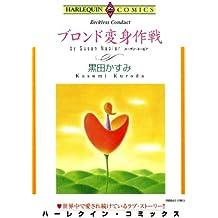 ブロンド変身作戦 (ハーレクインコミックス)