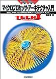 マイクロプロセッサ・アーキテクチャ入門―RISCプロセッサの基礎から最新プロセッサのしくみまで (TECHI)