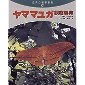 ヤママユガ観察事典 (自然の観察事典)