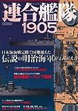 連合艦隊1905 (国難救う日本海海戦圧勝)