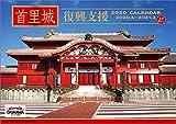首里城復興支援(2020年4月はじまり) 2020年 カレンダー 壁掛け CL-4039