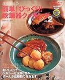 浜田美里の簡単!びっくり!炊飯器クッキング (2) (別冊すてきな奥さん)