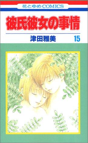 彼氏彼女の事情 (15) (花とゆめCOMICS)