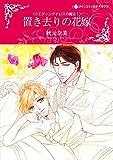 置き去りの花嫁 ウエディングドレスの魔法 Ⅰ (ハーレクインコミックス)