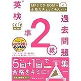 2018年度 英検準2級過去問題集 新試験対応 MP3 CD-ROMつき (英検過去問題集)