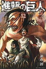 進撃の巨人(12) (講談社コミックス) コミック