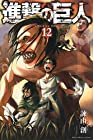 進撃の巨人 第12巻