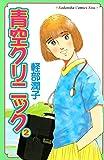 青空クリニック(2) (Kissコミックス)