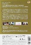 クレオパトラ [DVD] 画像