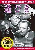 DVD>逢びき (<DVD>)