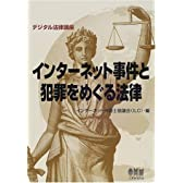 インターネット事件と犯罪をめぐる法律 (デジタル法律講座)