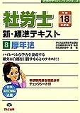 社労士 新・標準テキスト〈8〉厚年法 (社労士ナンバーワンシリーズ)