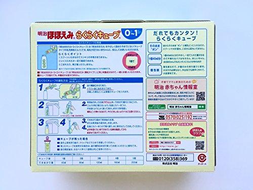 明治 ほほえみ らくらくキューブ 27g×48袋入り (景品付き)