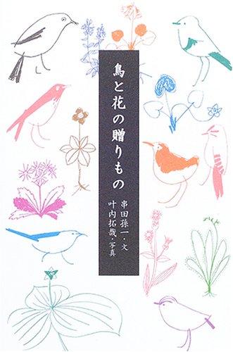 鳥と花の贈りものの詳細を見る