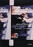 ジョナス・メカス―ノート、対話、映画