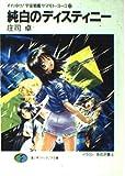純白のディスティニー―それゆけ!宇宙戦艦ヤマモト・ヨーコ〈12〉 (富士見ファンタジア文庫)