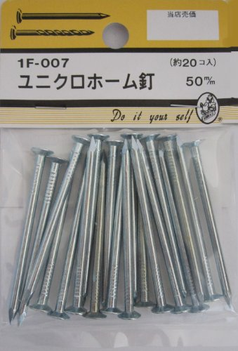 ビーバー(BEAVER) ユニクロホーム釘 50mm 1F007
