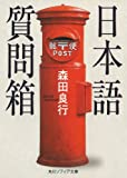 日本語質問箱 (角川ソフィア文庫)