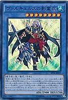 【シングルカード】SRTR)ヴァルキュルスの影霊衣 儀式 スーパーレア SPTR-JP017