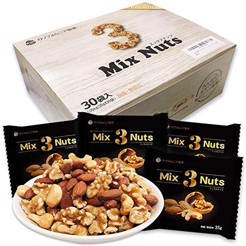 小分け3種 ミックスナッツ 1.05kg (35gx30袋) 産地直輸入 さらに小分け 箱入り 無塩 無添加 食物油不使用 (アーモンド40% 生くるみ40% カシューナッツ20%)