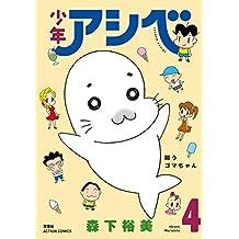 少年アシベ : 4 (アクションコミックス)