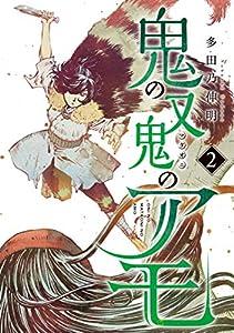 鬼の又鬼のアモ(2) (ヤングマガジンコミックス)