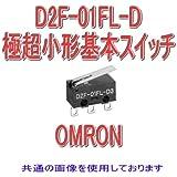 オムロン 極超小形基本スイッチ 0.1A ヒンジ・レバー形 低荷重動作形 D2F-01FL-D