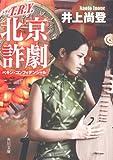 T.R.Y. 北京詐劇 (角川文庫)
