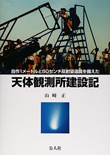 自作1メートルと50センチ反射望遠鏡を備えた天体観測所建設記
