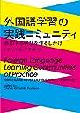 外国語学習の実践コミュニティ : 参加する学びを作るしかけ