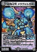 凶鬼卍号 メラヴォルガル ベリーレア デュエルマスターズ ギラギラ 煌世主と終葬のQX!! dmrp07-006