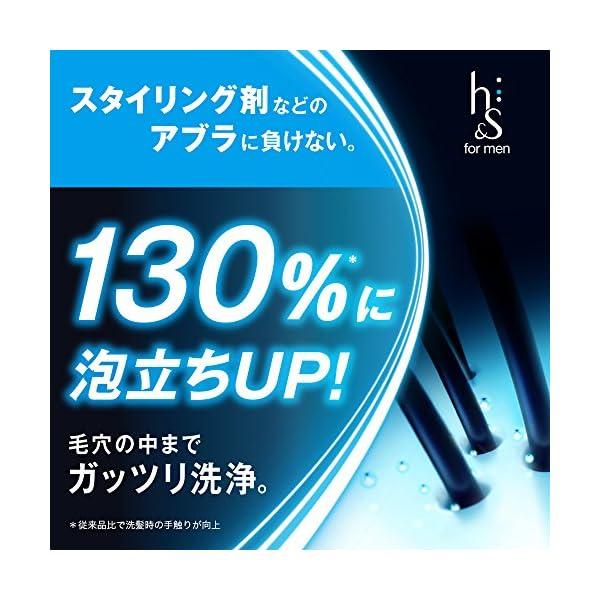 h&s for men シャンプー スカルプE...の紹介画像3