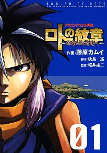 ドラゴンクエスト列伝 ロトの紋章~紋章を継ぐ者達へ~ 1巻 (デジタル版ヤングガンガンコミックス)