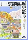 京都府の歴史散歩〈中〉