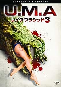 U.M.A.レイク・プラシッド3 [DVD]