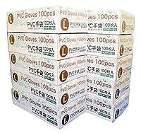 PVC手袋 使い捨てビニール 手袋 パウダーなし 100枚入り (10, L)