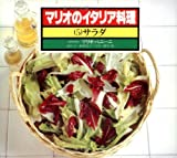 サラダ (マリオのイタリア料理)
