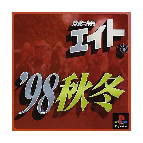 競馬エイト98秋冬の商品画像