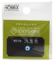 HOBBIX 京都オパール 貫通穴タイプ 5mm 浅葱色 KO-19