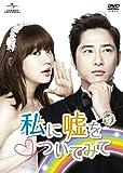 私に嘘をついてみて DVD-SET1[DVD]