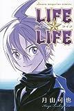 LIFE☆LIFE (講談社コミックス)