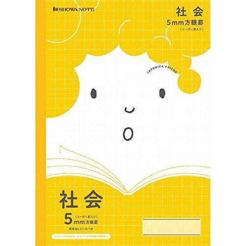 ショウワノート ジャポニカ フレンド 5mm方眼 社会 黄 JFL-5Y