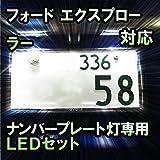 LEDナンバープレート用ランプ フォード エクスプローラー対応 2点セット