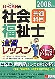 U‐CANの社会福祉士速習レッスン(共通科目)〈2008年版〉 (ユーキャンの資格試験シリーズ)