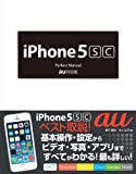 iPhone 5s/5c Perfect Manual au対応版