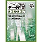 SECBOOKS ソフトウェア開発データ白書2016-2017 情報通信業編 (SEC books)