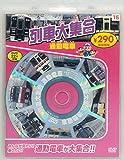列車大集合 通勤電車 新装版 (DVD知育シリーズ)