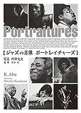 「ジャズの肖像 ポートレイチャーズ」販売ページヘ