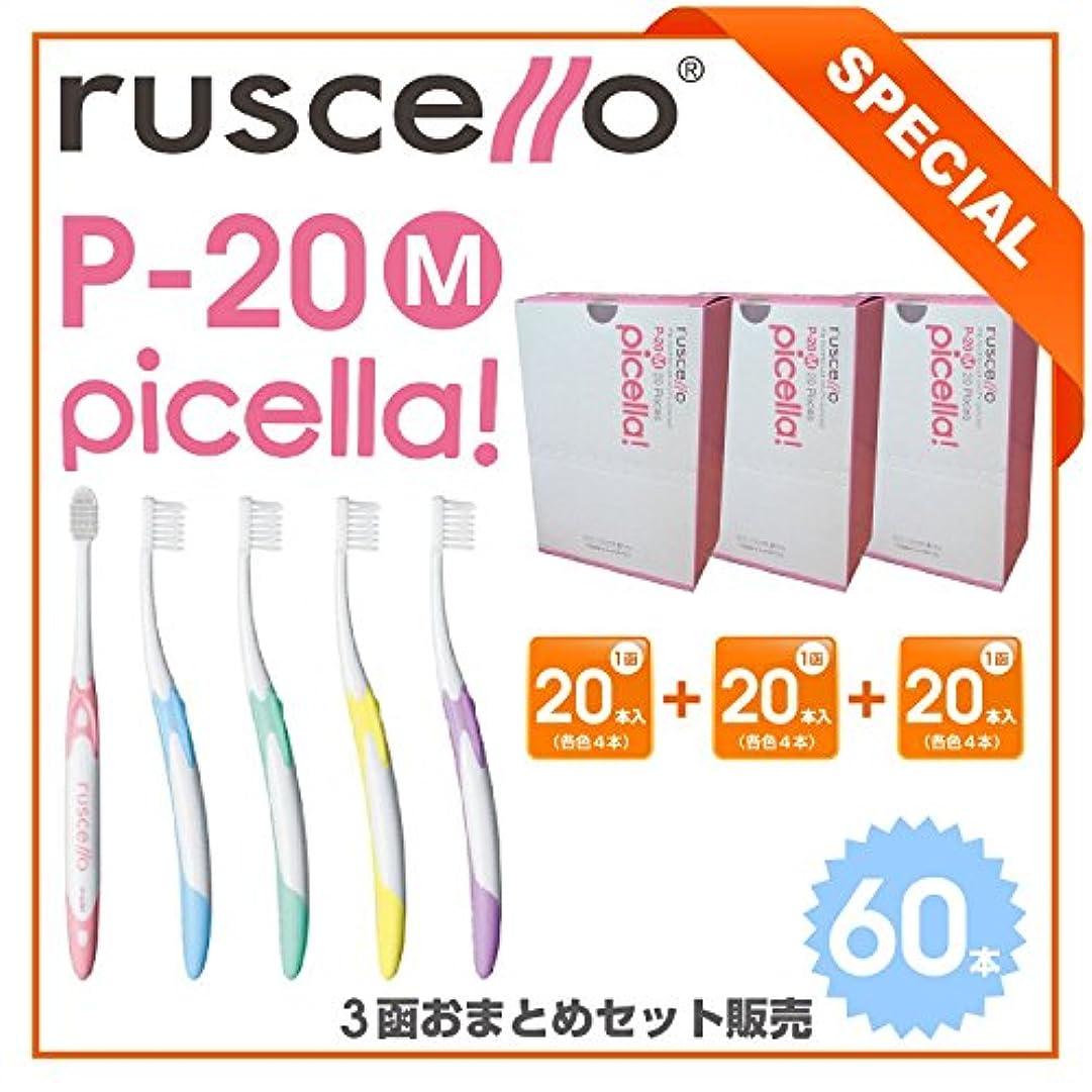 逆発信白内障GC ジーシー ルシェロ歯ブラシ<P-20>ピセラ M ふつう 1函20本入×3函セット
