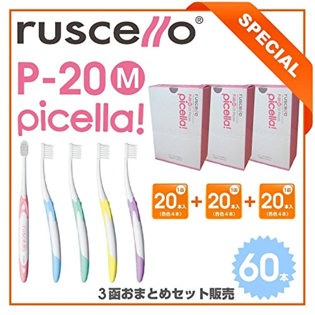 裁定エンドウポジティブGC ジーシー ルシェロ歯ブラシ<P-20>ピセラ M ふつう 1函20本入×3函セット